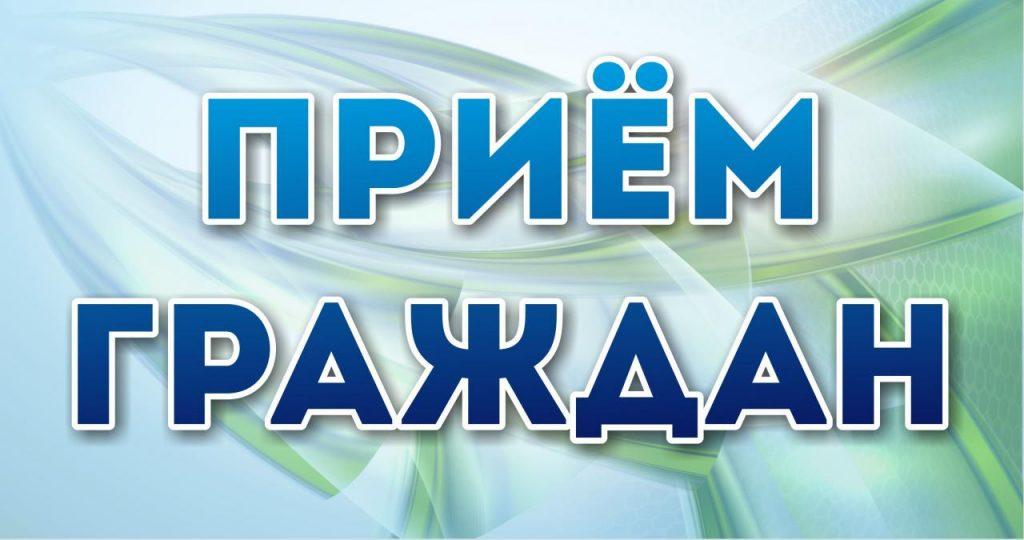 Приём граждан в Межрайонном филиале ГКУ «КЦСЗН»