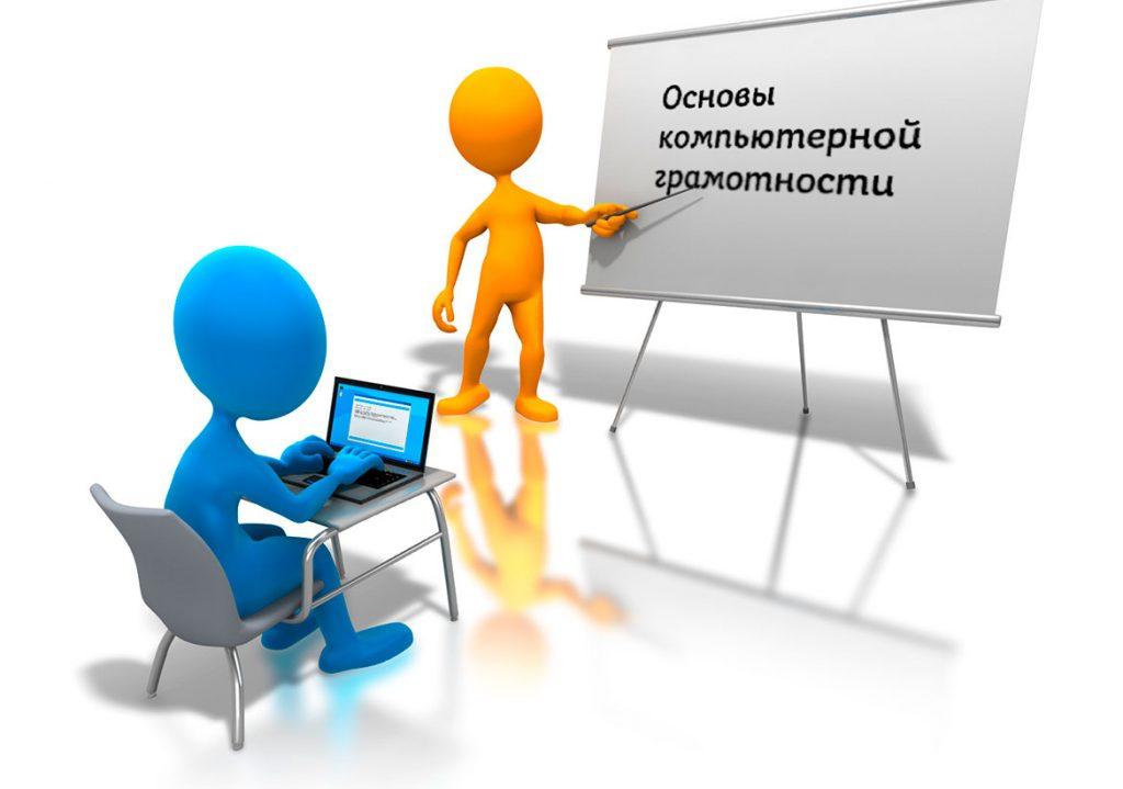 Обучение компьютерной грамотности пенсионеров г. Краснокаменска