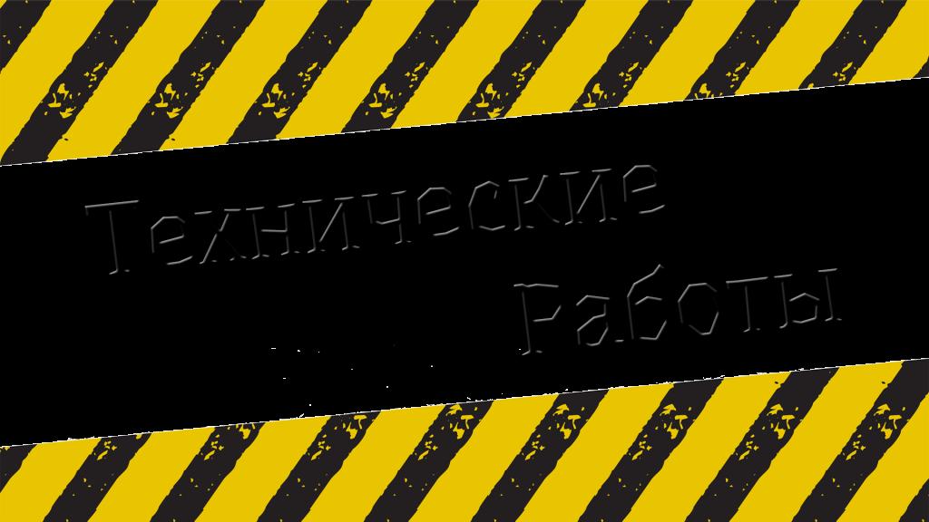 Проведение технических работ на сайте ГКУ «КЦСЗН»
