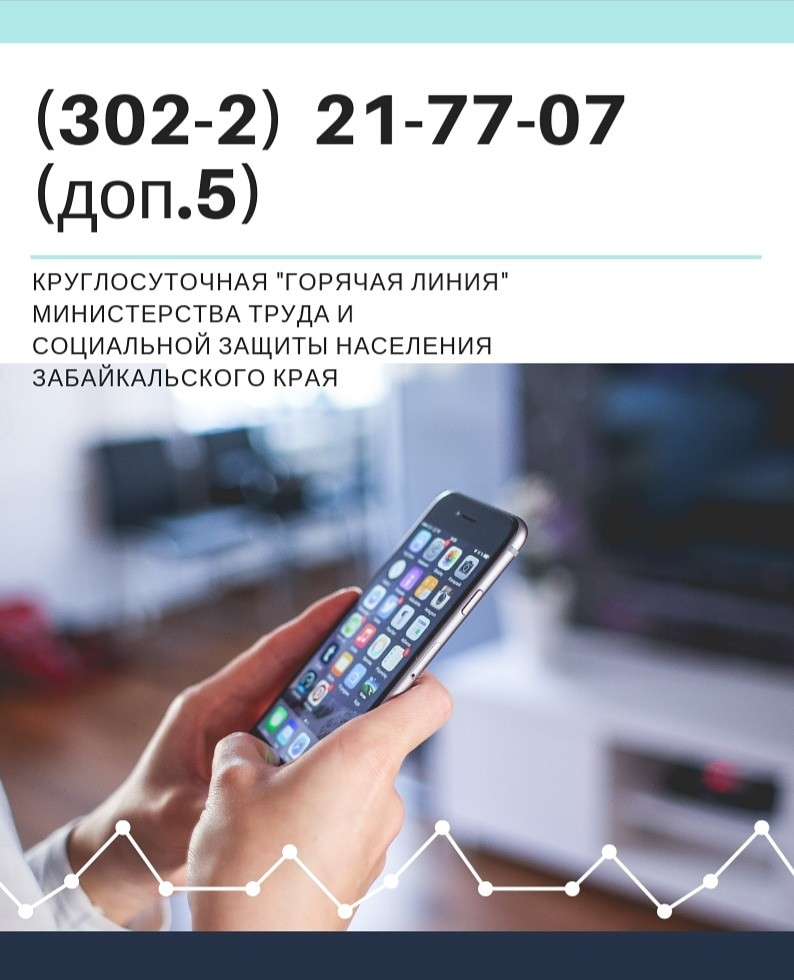 Телефон горячей линии создан в Минсоцзащиты Забайкалья для пострадавших от пожаров