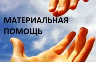 Сбор финансовых средств для оказания материальной помощи семьям с детьми, пострадавшим в результате пожаров в Забайкальском крае