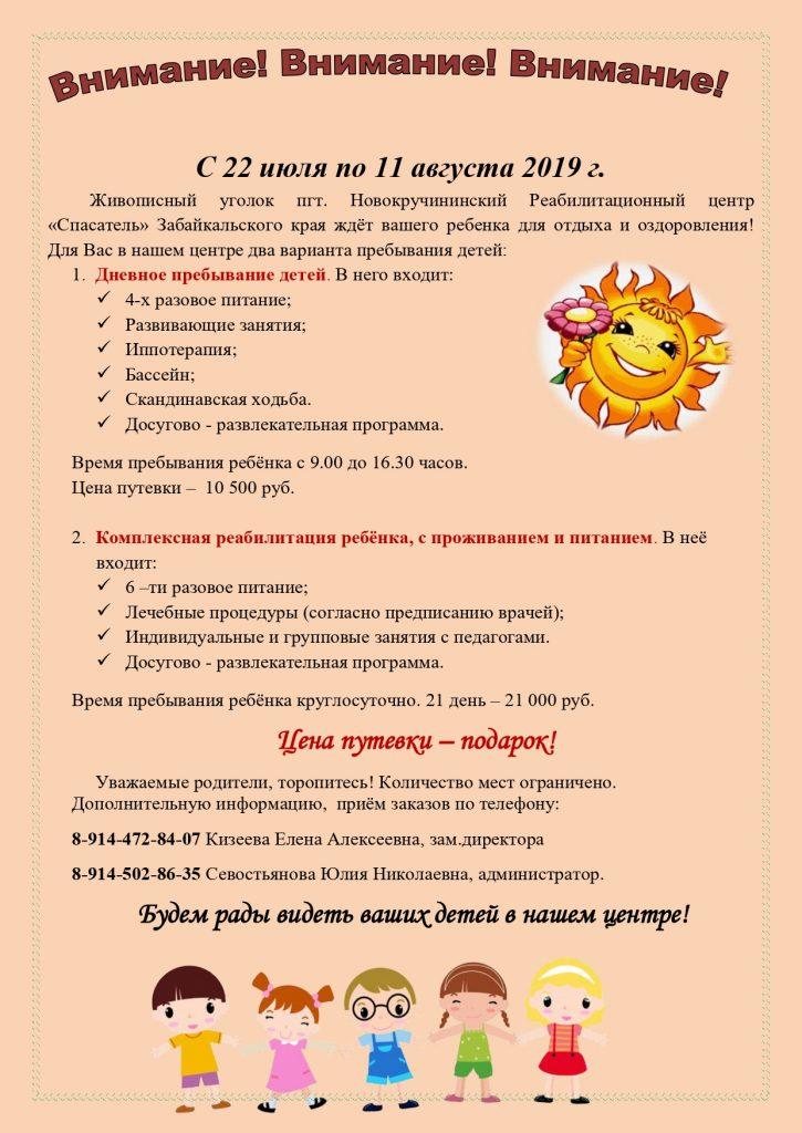 Летний оздоровительный отдых ГАУСО РЦ «Спасатель» пгт.Новокручининский