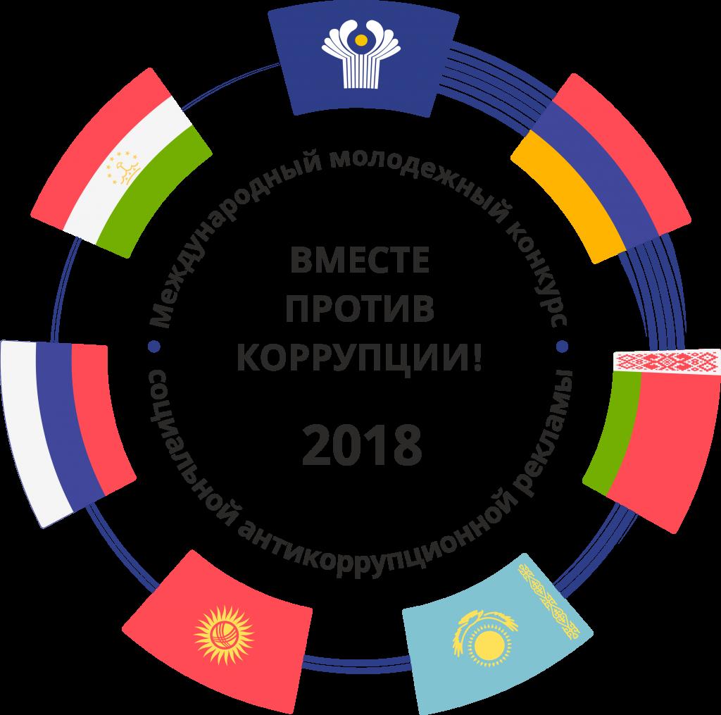 Итоги Международного молодежного конкурса социальной антикоррупционной рекламы «Вместе против коррупции!»